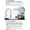 3M FF100高流量濾水系統+3M ID-1 淨水龍頭