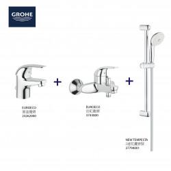 GROHE高儀 EuroEco面盆龍頭+浴缸龍頭+3速花灑套裝組合