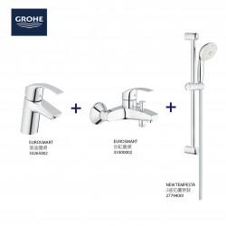 GROHE高儀EuroSmart面盆龍頭+浴缸龍頭+3速花灑套裝組合