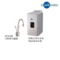 InSinkErator愛適易 即熱式淨水系統配HC1100冷熱水龍頭套裝