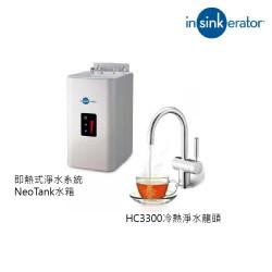InSinkErator愛適易 即熱式淨水系統配HC3300 冷熱水龍頭套裝